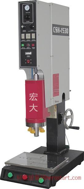 CSH-1530超声波塑焊机