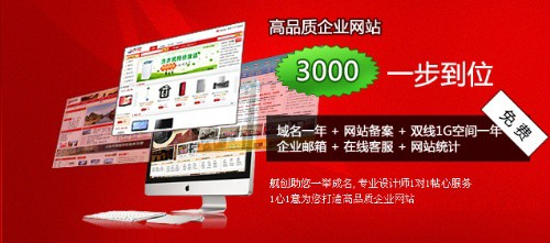 重庆网站建设专家