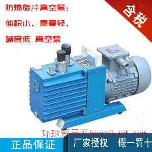 常规实验室仪器 防爆旋片真空泵 体积小、重量轻、噪音低 真空泵