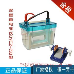 实验室通用设备 电泳槽 双垂直电泳仪DYCZ-25D型(新品)