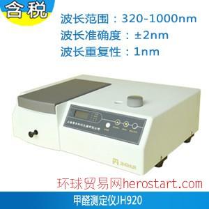 专项检测仪器 环境检测仪器 甲醛测定仪JH920