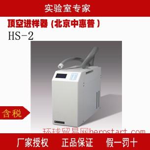 北京中惠普顶空进样器HS-2 进样器推荐产品