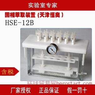 天津恒奥方形固相萃取装置HSE-12B 萃取装置推荐产品