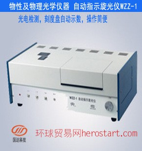 物性及物理光学仪器 自动指示旋光仪WZZ-1 刻度指示旋光仪