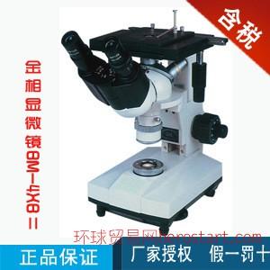 SGW®-5 物性及物理光学仪器