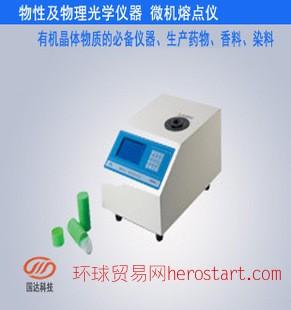 物性及物理光学仪器 微机熔点仪 高效微机熔点仪 药物熔点仪