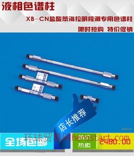 液相色谱柱 GD新系列XB-CN盐酸苯海拉明检测专用色谱柱 药典专用