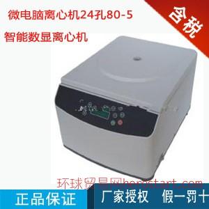 实验室通用设备 微电脑离心机24孔80-5 智能数显离心机
