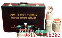 PW-1砂子水分快速测定仪、砂子含水量快速测定仪、砂子含水量测定仪、含水量快速测定仪(筑龙仪器)