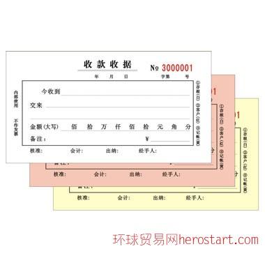 无碳复写印刷/北京专业无碳复写印刷/专业印刷机构
