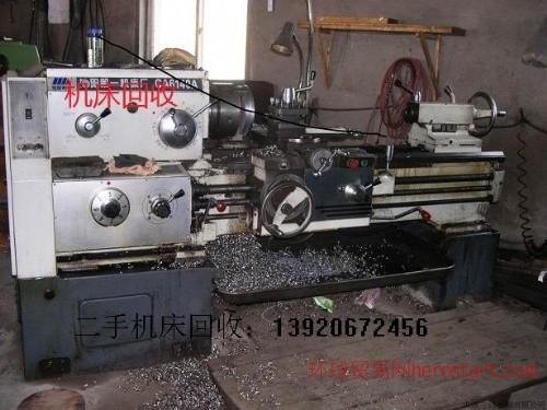 天津机床回收 二手机床回收 数控机床回收 买卖机床 橡塑机械回收