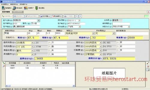 怎样快速准确计算纸箱价格的管理软件系统
