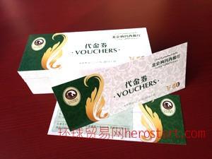 大兴可以印刷优惠券的公司北京大兴黄村代金券印刷