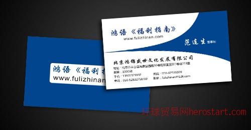 北京大兴名片设计制作 企业名片 个性名片设计