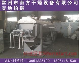 空心桨叶干燥机,污泥干燥机,双螺旋桨叶干燥机