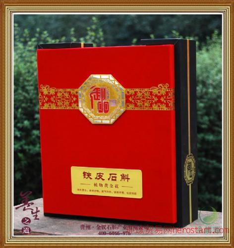 永斛源铁皮石斛植物黄金花(礼盒装)