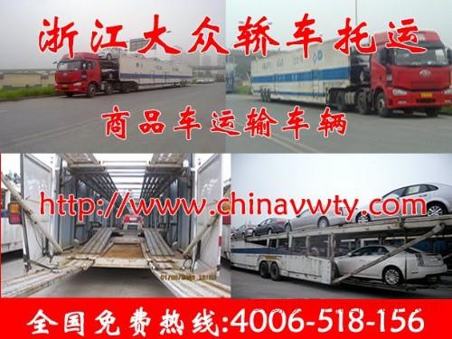 杭州轿车托运/杭州轿车托运电话/轿车托运价格