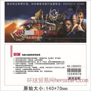 广州利码印刷电影兑换券、防伪券 防伪码制作 防伪码查询
