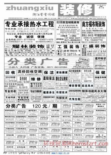《浙江堂堂传媒》生活服务广场(装修建材)专版