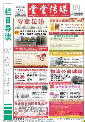 浙江DM报纸广告—浙江堂堂传媒封面广告