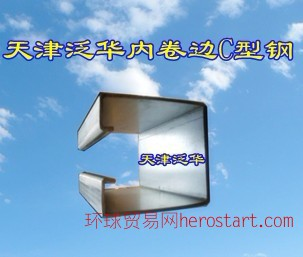 13820276476大连C型钢厂家&