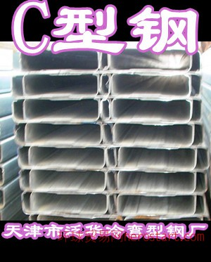【C型钢】_C型钢泛华_C型钢价格_C型钢厂家_天津C型钢哪家好