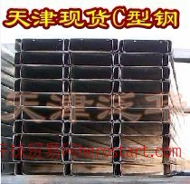 天津C型钢厂家 热镀锌C型钢 C型钢价格
