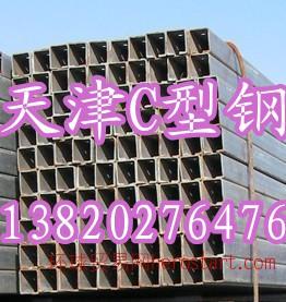 13820276476******天津C型钢镀锌C型钢