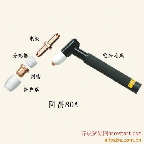 等离子割枪-焊割配件-等离子割嘴