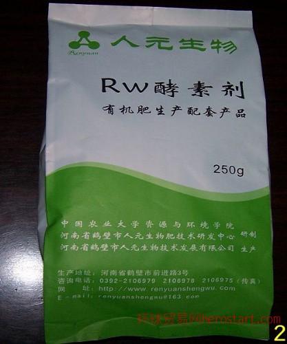 生物有机肥料发酵菌剂-