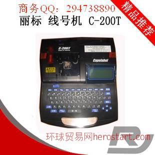 合肥硕方TP-60I/TP-66I线号机打号机