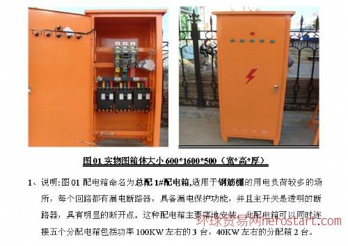 总配电柜 配电箱 开关箱 pz30箱 动力箱 照明箱