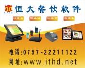 恒大餐饮供应无线点菜点餐软件系统触屏点菜点餐软件系统商业超市POS软件系统