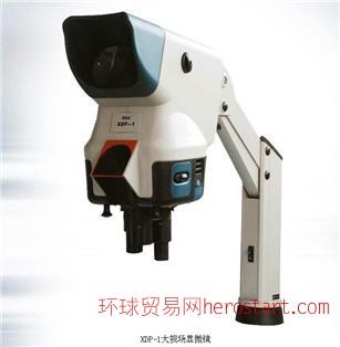XDP-1型大视场显微镜
