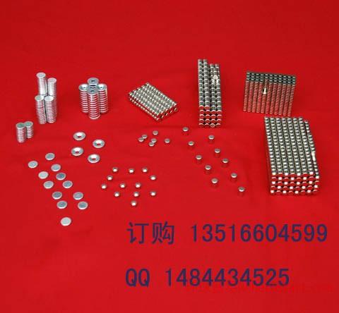 强力磁铁  永磁铁  磁铁厂家  磁铁耳钉  钕铁硼磁铁