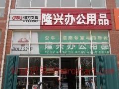 光华文体商行更名为&&隆兴办公用品&&