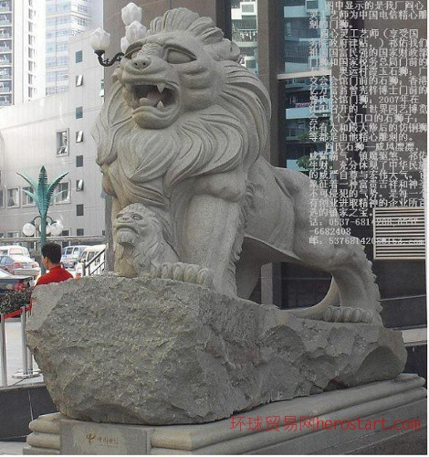 石狮子:港狮,汇丰狮、港币狮、蹲狮走狮爬狮、