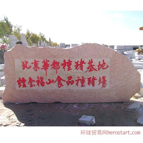 石雕玉雕门牌门标,徽标门牌徽标,会标,展标