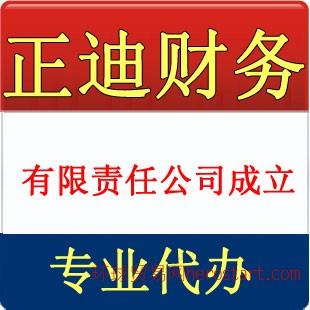 杭州余杭区注册公司