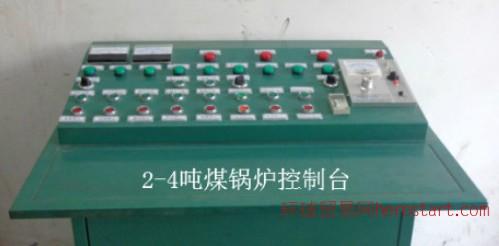 燃煤、燃气锅炉控制台