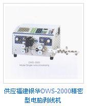 福建银华YHT-1.5SC连剥带打端子机