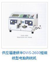 福建银华DWS-2600短细线型电脑剥线机