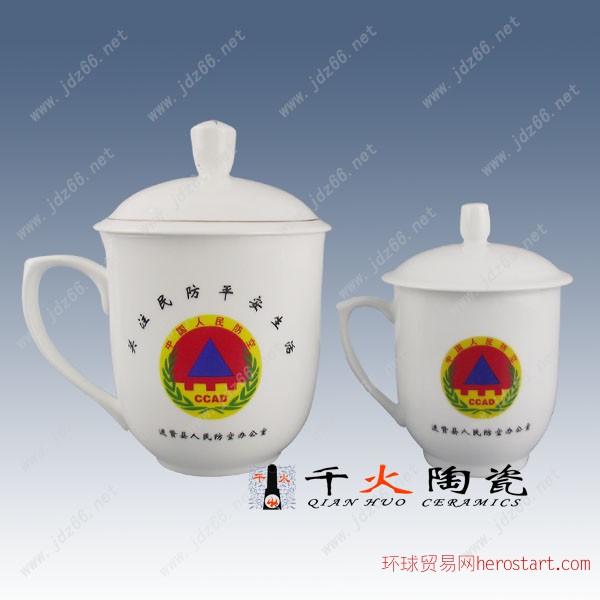 定做会议陶瓷茶杯