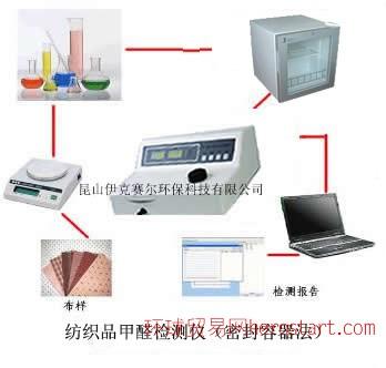 纺织品甲醛检测仪—EXC-TE10B