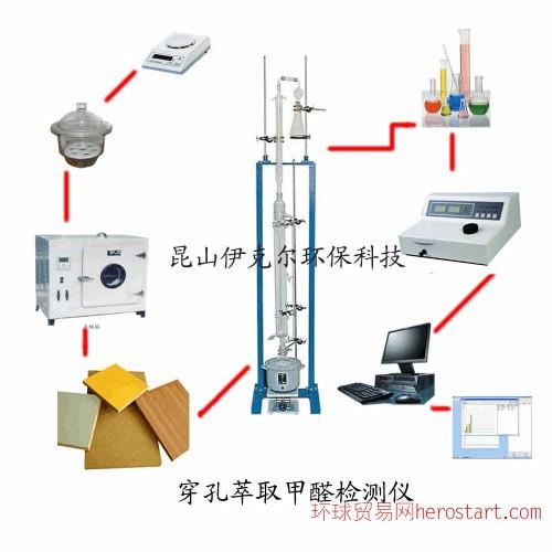 穿孔萃取法甲醛检测(EXC-EX10)