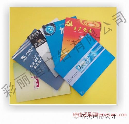 中山企业画册,宣传单张