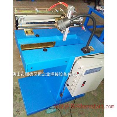 300mm直缝焊机 自动液压不锈钢水槽压焊缝机 不锈钢自动直缝焊机