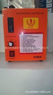 佛山明亿供应 海马静电主机 海马静电发生器 HV-350海马静电主机