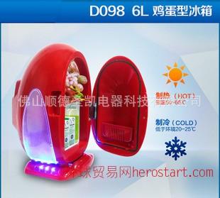 6L车载冰箱 鸡蛋夜光 寝室白领冰箱 广东圣手