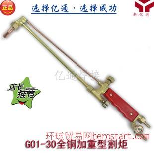 G01-30型射吸式割炬 全铜加重 精品割枪/割炬/焊枪/焊炬